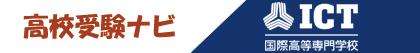 ロゴ:タイアップ:高校受験ナビxICT(国際高等専門学校)