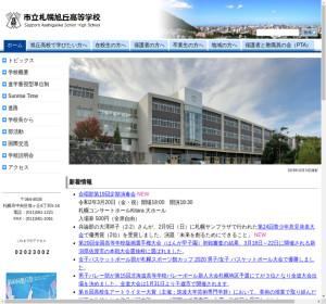 札幌旭丘高校の公式サイト