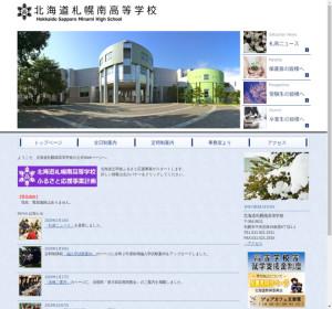 札幌南高校の公式サイト