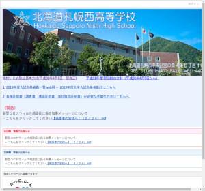 札幌西高校の公式サイト