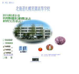 札幌星園高校の公式サイト