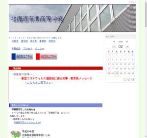 有朋高校の公式サイト