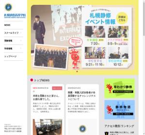 札幌静修高校の公式サイト