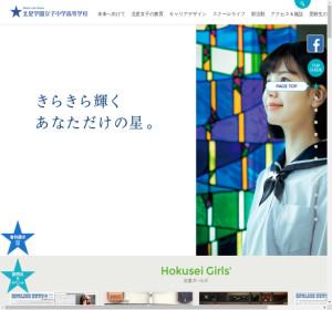北星学園女子高校の公式サイト
