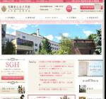 札幌聖心女子学院高校の公式サイト