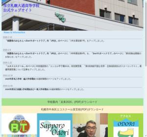 札幌大通高校の公式サイト