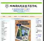札幌英藍高校の公式サイト