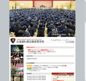 札幌北陵高校の公式サイト