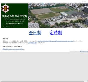 札幌北高校の公式サイト