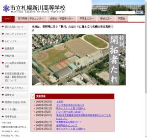 札幌新川高校の公式サイト