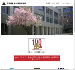 札幌工業高校の公式サイト