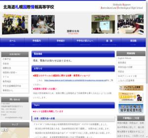 札幌国際情報高校の公式サイト
