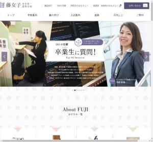 藤女子高校の公式サイト