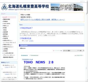 札幌東豊高校の公式サイト