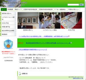 札幌開成高校の公式サイト