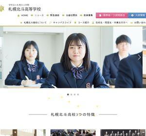札幌北斗高校の公式サイト