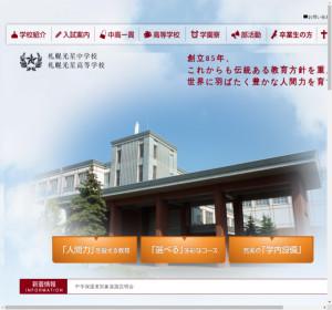 札幌光星高校の公式サイト