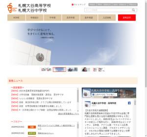 札幌大谷高校の公式サイト