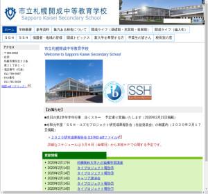 札幌開成中等教育学校の公式サイト