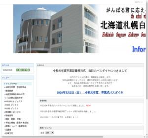 札幌白陵高校の公式サイト