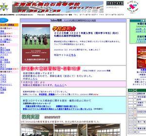 札幌白石高校の公式サイト