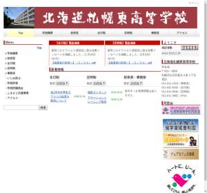 札幌東高校の公式サイト