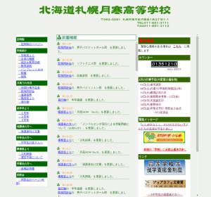 札幌月寒高校の公式サイト