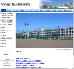 札幌平岸高校の公式サイト