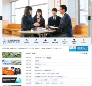 北海高校の公式サイト