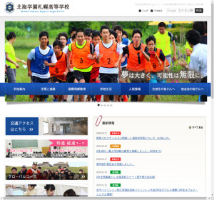 北海学園札幌高校の公式サイト