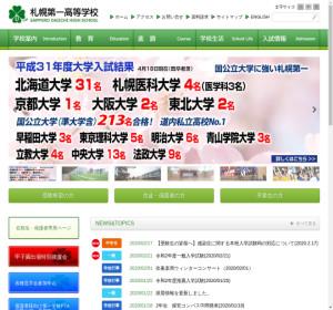 札幌第一高校の公式サイト