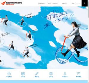 北海道科学大学高校の公式サイト