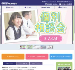 池上学院高校の公式サイト