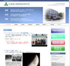 札幌南陵高校の公式サイト