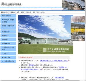 札幌藻岩高校の公式サイト