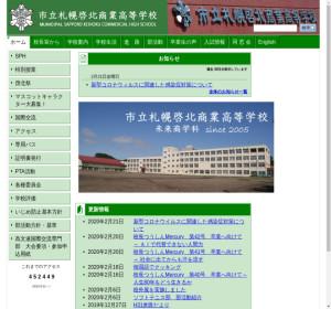 札幌啓北商業高校の公式サイト