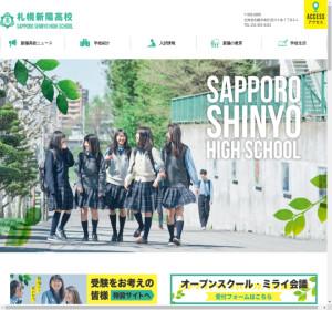 札幌新陽高校の公式サイト