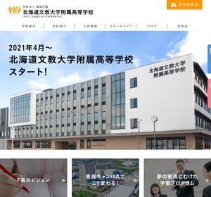 北海道文教大学明清高校の公式サイト