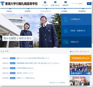 東海大学付属札幌高校の公式サイト