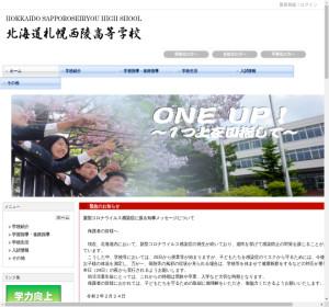 札幌西陵高校の公式サイト