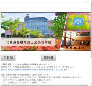 札幌琴似工業高校の公式サイト