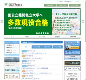 札幌山の手高校の公式サイト