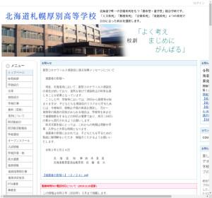 札幌厚別高校の公式サイト