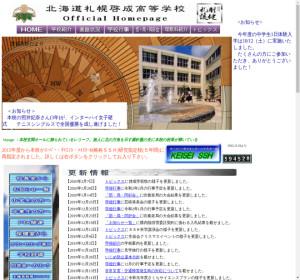 札幌啓成高校の公式サイト