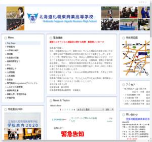 札幌東商業高校の公式サイト