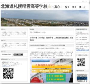 札幌稲雲高校の公式サイト