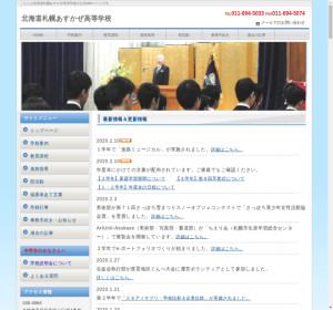札幌あすかぜ高校の公式サイト