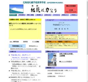 札幌手稲高校の公式サイト
