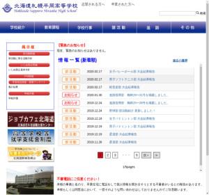 札幌平岡高校の公式サイト
