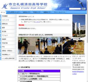 札幌清田高校の公式サイト